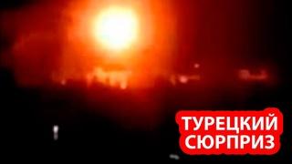 Турецкие реактивные системы нанесли ракетный удар по российской авиабазе Хмеймим в Сирии
