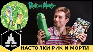 Настольные игры по сериалу Рик и Морти! Огурчик Рик и Всмортить Все! Обзор и честное мнение.