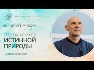 """Юрия Менячихин. Интервью для канала """"Взгляд в себя"""""""