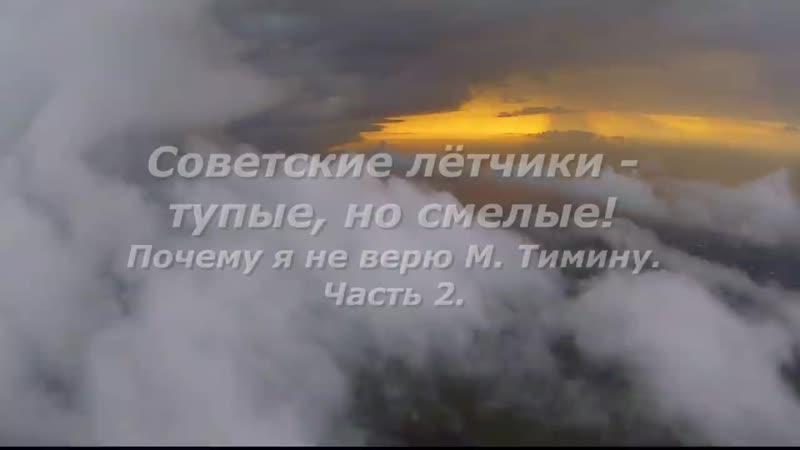 Советские лётчики тупые но смелые Почему я не верю писателю Тимину 10 1 в пользу Люфтваффе Ч 2
