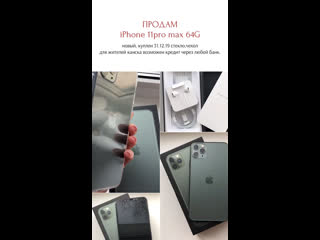 Продам iphone 11pro max green 64gb