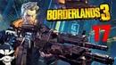 Прохождение Borderlands 3. Часть 17. Губка Боб и Локомёбиус