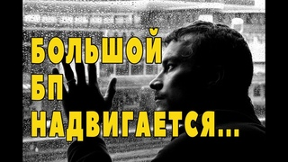 Что нас ждёт? Предсказание Достоевского. Большой БП или новая жизнь?