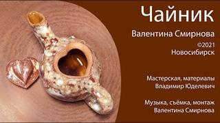 """Teapot Pryanik"" movie!  Фильм про чайник-пряник!"