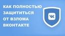 Двойная аутентификация VK как полностью защитить свой вконтакте