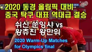 2020 동경 올림픽 대비 중국 탁구대표 역대급 결승 쉬신 쑨잉샤 vs 왕츄친 왕만위 2020 Chinese Warm-up for Tokyo Olympics final