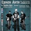 """Ермен Анти и группа """"АДА.."""" в Минске!!! 16 апреля 2012"""