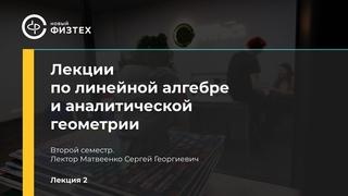 Линейная алгебра и аналитическая геометрия   Лекция 2   Матвеенко Сергей Георгиевич