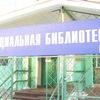 Тверская библиотека для слепых им. М.И. Суворова