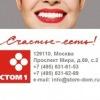 """Стоматология """"СТОМ1"""""""