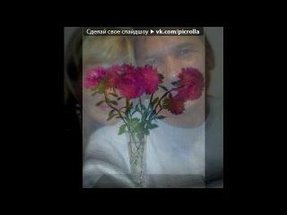 "«Только мы!» под музыку ღ°•Serge Gainsbourg & Jane Birkin  - Je t'aime moi non plus (Реклама Christian Dior ""Miss Dior Cherie""). Picrolla"