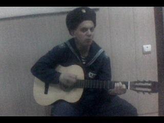 Вова Шум - Вмф ч/ф Новороссийск (душевная песня про моряков)