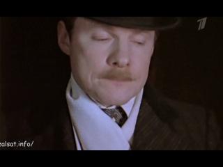 2000 Воспоминания о Шерлоке Холмсе Cерия 4. Режиссёр: Игорь Масленников.