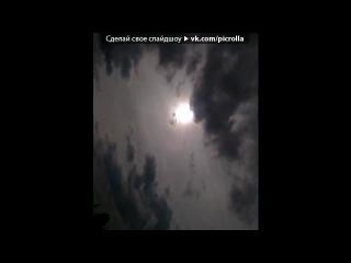 «авылым» под музыку Гузель Уразова - Туган авылым. Picrolla