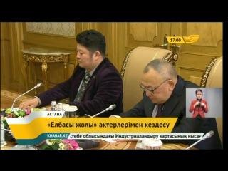 Мемлекет басшысы «Елбасы жолы» киноэпопеясының шығармашылық ұжымымен кездесті