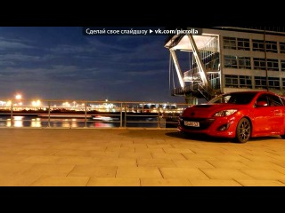 «Mazda 3 MPS (2nd generation)» под музыку Medina - Ensom (2009). Picrolla