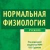 Fiziologia Normalnaya