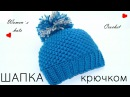 Шапка вязаная. Женская шапка с помпоном. Вязание крючком. Hat Crochet. Women's hat with a pompon.