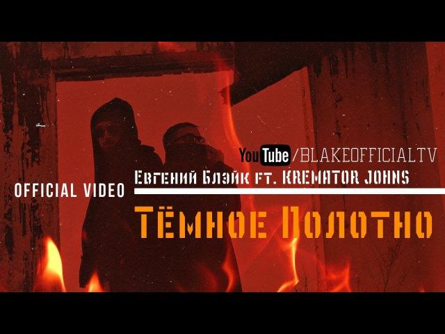 Евгений Блэйк ft Kremator Johns Тёмное Полотно Official Video
