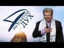 СТБМ   «Вы — святой дух» Часть 4   Равви Ральф Мессер   Симхат Тора Бейт Мидраш