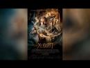 Хоббит Пустошь Смауга (2013) | The Hobbit: The Desolation of Smaug