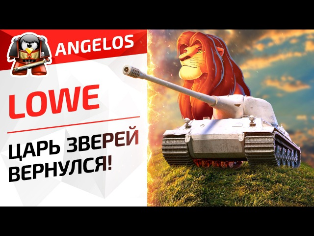 Lowe. Царь зверей вернулся! АП КОТОРОГО ВСЕ ЖДАЛИ worldoftanks wot танки — [wot-vod.ru]