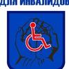 Ресурсный центр для инвалидов