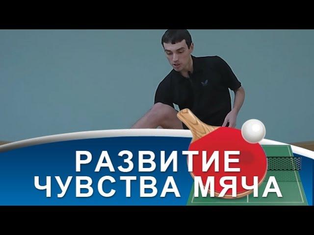 УПРАЖНЕНИЯ НАСТОЛЬНОГО ТЕННИСА для развития чувства мяча Жонглирование в настольном теннисе