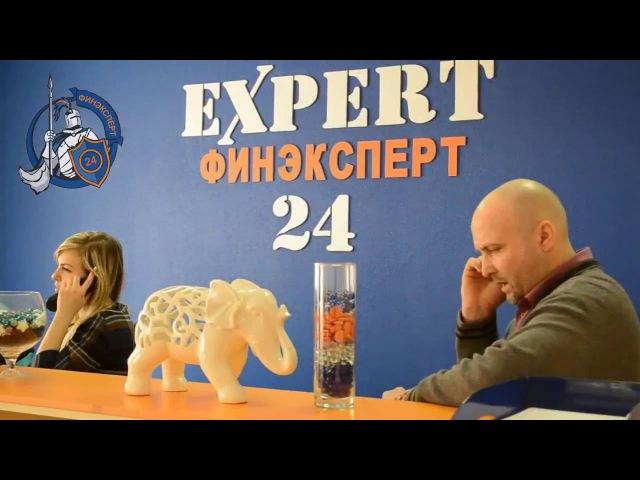 Адвокаты по кредитам Компания ФИНЭКСПЕРТ 24