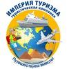 Империя Туризма | Турагентство в г. Ярославль