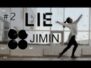 KCDF 2017 BTS 방탄소년단 JIMIN LIE FULL DANCE