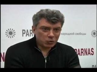 Борис вспоминает Бориса. Немцов о Березовском