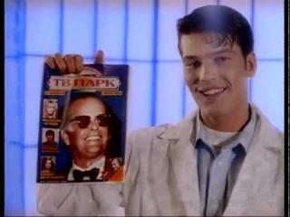 Реклама журнала ТВ Парк (реклама 90-х).