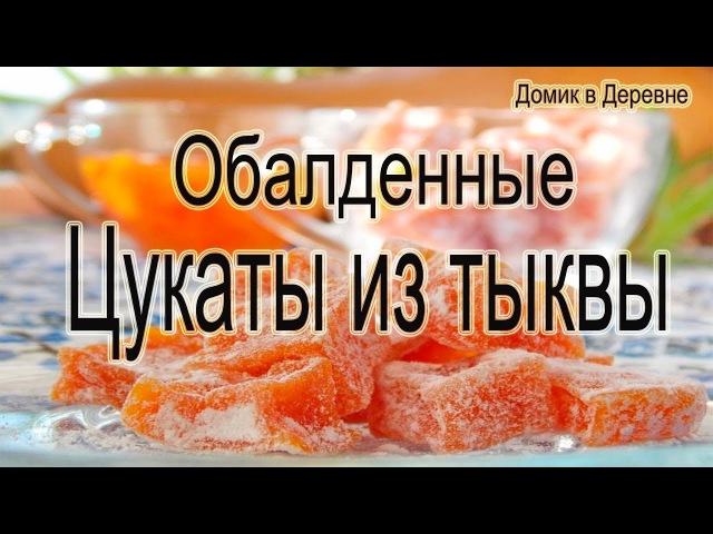 Цукаты из тыквы Очень вкусные домашние цукаты