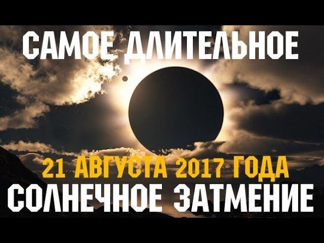 Солнечное затмение 21 августа 2017 года смотреть онлайн без регистрации
