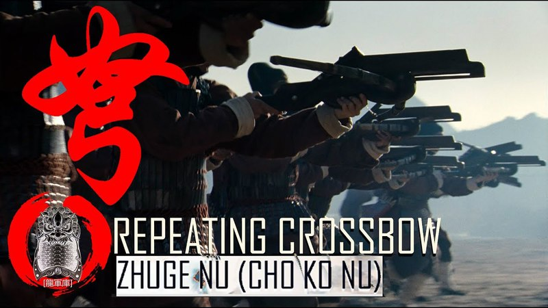 Chinese Repeating Crossbow 诸葛弩 Chuo Ko Nu Zhuge Nu