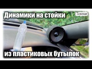 """Колхозные """"подиумы"""" из пластиковых бутылок в авто на передние стойки (Виста/Камри) [Texnar]"""