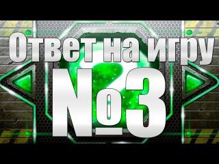Ответы на ИГРУ №3 Танки Онлайн 2015