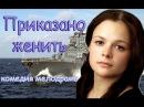 КОМЕДИЯ - ПРИКАЗАНО ЖЕНИТЬ ! РУССКИЕ КОМЕДИИ,АРМЕЙСКИЕ КОМЕДИИ,RUSSIAN COMEDY,LYRICAL COMEDY