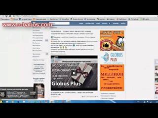 GLOBUS PLUS ( Глобус Плюс ) - видео-отзыв и демонстрация получения дохода (работа в интернете)