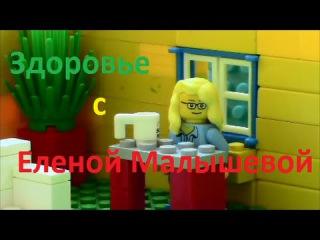 Большая разница - Здоровье с Еленой Малышевой Lego версия
