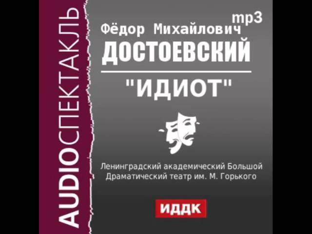 2000578 Достоевский Фёдор Михайлович. Идиот