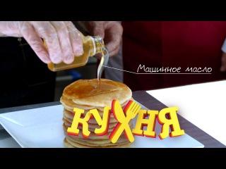 Кухня  4 сезон. Лучшее  Чудеса рекламнои кулинарии в Клод Моне