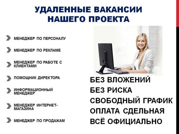 Информационный менеджер вакансии удаленной работы работа на дому удаленно оператором