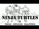 Три богатыря против Черепашек Ниндзя/Ninja Turtles vs Three Russian Bogaturs (animation)