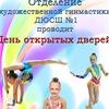 клуб юнные грации - Художественная гимнастика