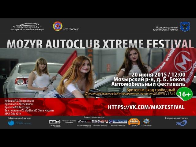 АНОНС 20 06 2015 Mozyr Autoclub Xtreme Festival MAXfest
