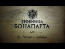 Гробница Бонапарта. Из России с любовью | 2 СЕРИЯ (2012)