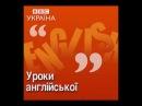 Урок №46 Час, який поєднує минуле з теперішнім (ВВС Україна. Уроки англійської)