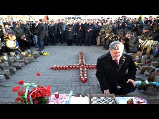 Родственники Небесной Сотни освистали президента Порошенка